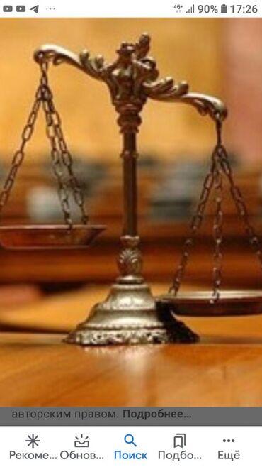 legal secretary в Кыргызстан: Юридическая консультация, защита ваших интересов в суде.  Гражданские