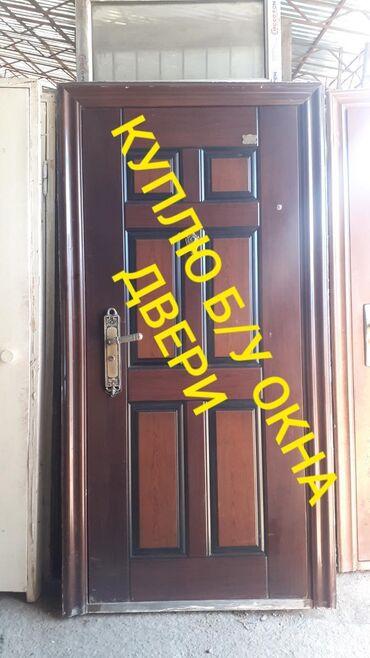 купить газ 53 самосвал дизель б у в Кыргызстан: Куплю б/у окна и двери пластиковые и деревянное, бронированное
