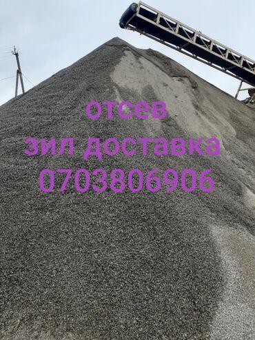 Доставка ЗИЛ песок отсев щебень гравий глина чернозём перегной оптимал