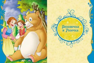 работа на вечер бишкек в Кыргызстан: Сказки на каждый вечер
