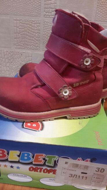 """1) Обувь""""BEBETOM"""" ортопед для девочек,кожа нубук,30 размера, носили 1"""