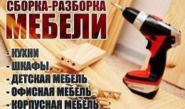 Разборка и сборка мебели в Бишкек