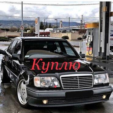 двигатель мерседес 124 2 3 бензин в Кыргызстан: Mercedes-Benz W124 2.2 л. 1995