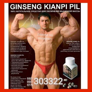 Ginseng kianpi pil 60 капсул - для набора мышечной массы за месяц 15