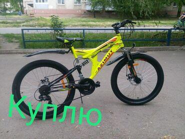 Велосипед сатып алам 5000-сомго. ватсапта фото жонотунуздор