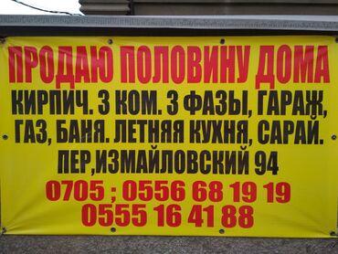 ������������������ ������ �� �������������� в Кыргызстан: 49 кв. м, 3 комнаты, Гараж, Бронированные двери, Евроремонт