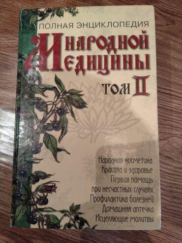 Народная Медицинская энциклопедия три книги