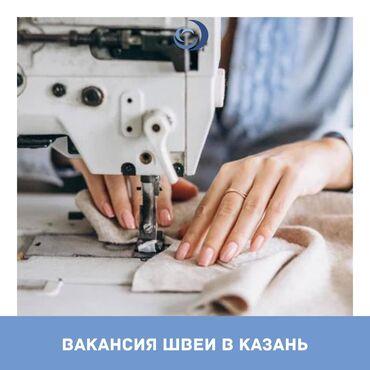 ресепшионист вакансии в Кыргызстан: Новая горячая вакансия дня⠀В Россию (Казань) требуются швеи с опытом