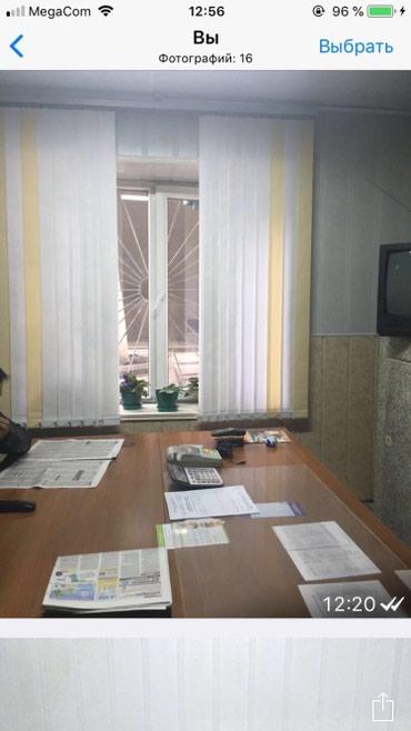 Сдается в аренду помещение 100 кв. в Бишкек