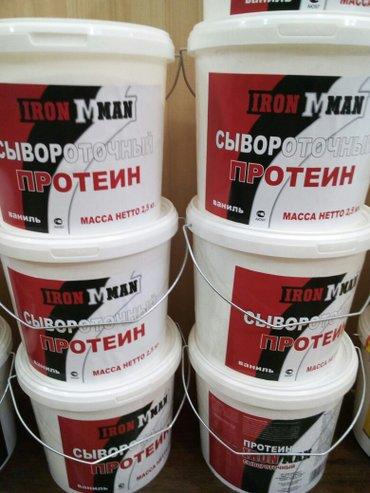 Протеин сывороточный 2. 5 по цене завода изготовителя в Бишкек