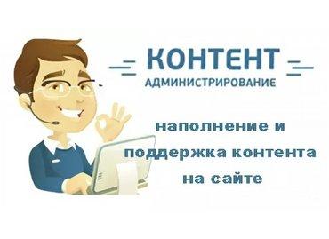 контент менеджер, наполнение и поддержка интернет магазина сайта, в Бишкек