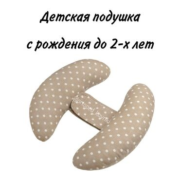 Детская подушка с рождения до 2х лет.     Подушка-позиционер представл
