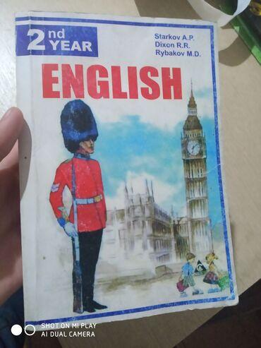 Книга для 6 классов, ENGLISH (Starkov, Dixon, Rybakov) Чистая книга