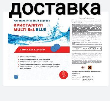 каркасный бассейн бишкек in Кыргызстан   БАССЕЙНЫ: Хлорные таблетки для бассейна многофункционального действия! Кристалпу