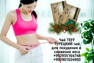 Смешанный травяной чай с семенами тефа tohumlu çay TEFFЧай Teff