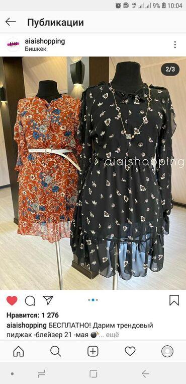Женская одежда в Джалал-Абад: Очень срочно продаюпокупала 1300 продаю за 700