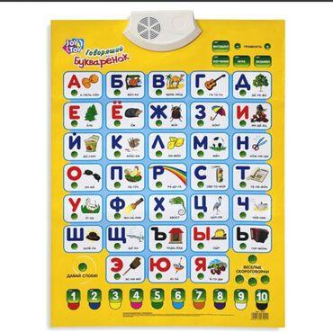 Плакат Говорящий букварёнок- это Обучающая и развивающая игрушка