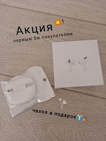 наушники airpods 2 в Кыргызстан: Самая лучшая копия airpods pro (lux+)•Что как у оригинального?1)