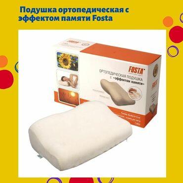 Другие медицинские товары - Кыргызстан: Подушка ортопедическая с эффектом памяти Fosta F 8024  Подушка создае