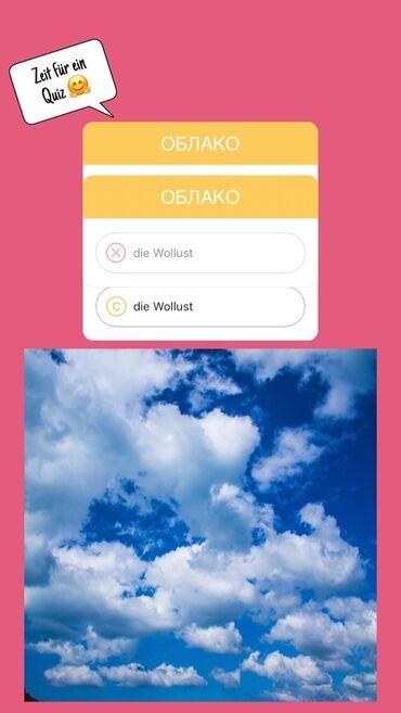 Индивидуальные онлайн курсы немецкого языка. Для записи пишем на Whats