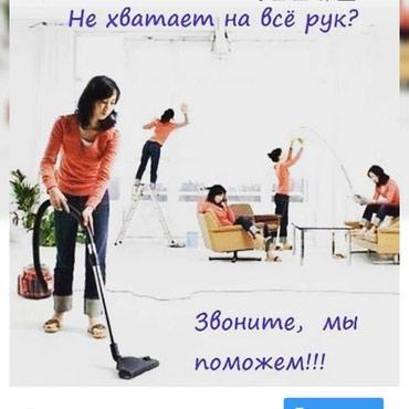 Мойка окон,уборка кв и домов.Все виды в Бишкек