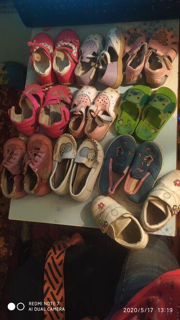 Детская обувь. Цена за одну пару