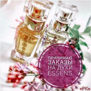 Продаю качественные брендовые духи от Эссенс,Наши ароматы выполнены в