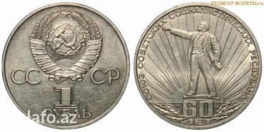 Bakı şəhərində 1 rubl ssrİ. Ssrİ-nin 60 -illik yubileyi. 1982-ci il. Elaqe