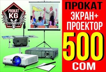 Аренда- Прокат проектора — отличное в Бишкек