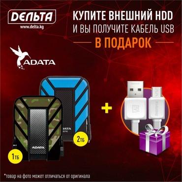 переходник-для-жесткого-диска-usb в Кыргызстан: Дорогие друзья!С 1 по 30 ноября компания «Дельта» проводит АКЦИЮПри