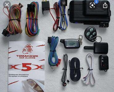 bmw x5 запчасти в Кыргызстан: Продаю сигнализацию Х5!   Самая популярная сигнализация, которую можно