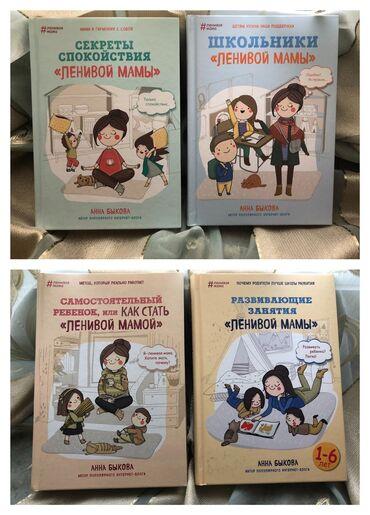 детские платья со шлейфом в Кыргызстан: Книги по детской психологии от новые  Большие книги гиппенрейтер, лен