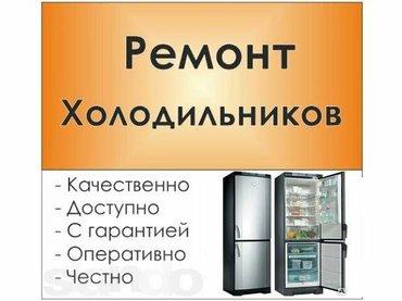 ремонт с гарантией и качественно! на дому. в Бишкек