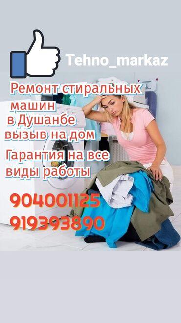Услуги - Таджикистан: Предлагаю свои услуги по ремонту стиральных машин автомат в Душанбе