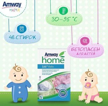 Amway. Baby порошок в Кара-Балта