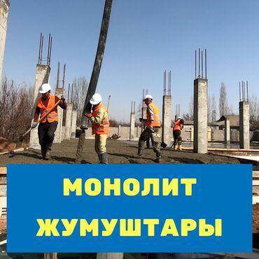 Бетонные работы - Кыргызстан: Монолит жумуштары. Маналит жумуштары. Манолит жумуштарыБетонные