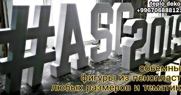 Изготовление обьемных 3D букв из в Бишкек