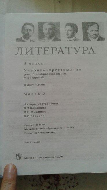 книга 200сом в Бишкек