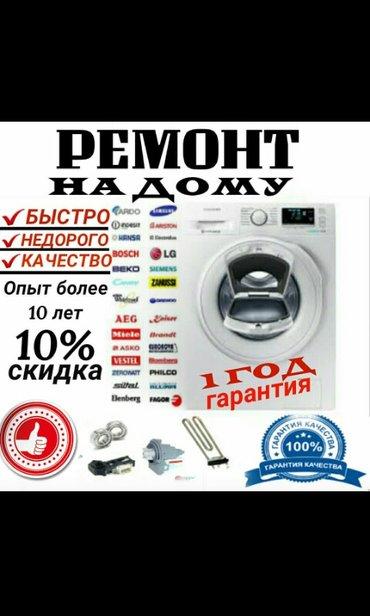 """Ремонт стиральных машин в Душанбе """" на дому """"  《 Мастерская оказывает в Душанбе"""