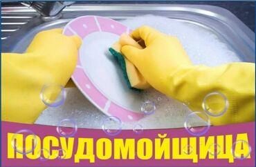 Посудомойки. 2/2. Восток-5 мкр