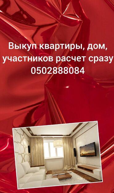 Аламедин 1 квартиры - Кыргызстан: Выкуп квартиры расчет сразу