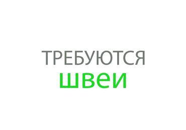 Требуются - Кыргызстан: Требуются швеи / тигуучулор керек !!!  Жумуш узгултуксуз. Эмгек акысы