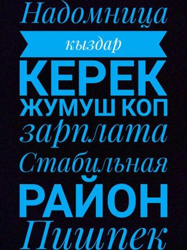 Требуются-надомницы - Кыргызстан: Срочно требуются надомницы район пишпек зарплата стабильная хорошие