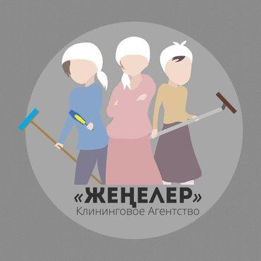 КЛИНИНГ В БИШКЕКЕ | УБОРКА В БИШКЕКЕ    уборка домов в бишкеке! уборка в Бишкек