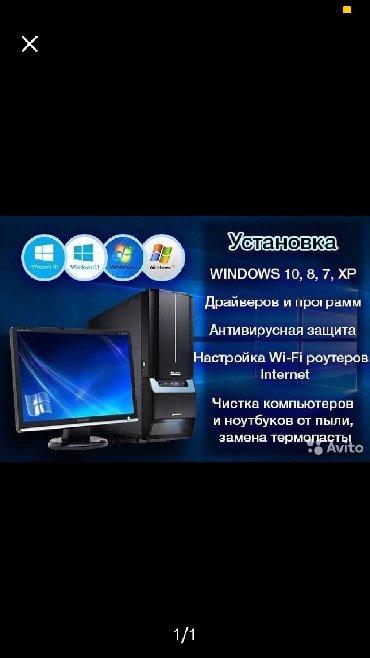 Bakı şəhərində Компьютерный мастерУстановка Windows Xp, Vista, 7, 8, 10 — Только