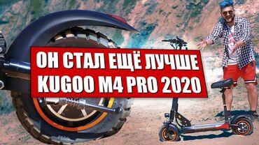 Kugoo M4 Pro Рестайлинг (модель 2020г.).⇨ Встречайте, впервые в