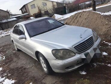 запчасти для мерседес гелендваген в Кыргызстан: Mercedes-Benz S-Class 4 л. 2002