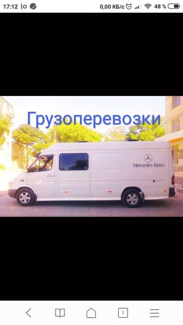 Грузоперевозки по городу Переезды Доставка различных грузов в Лебединовка