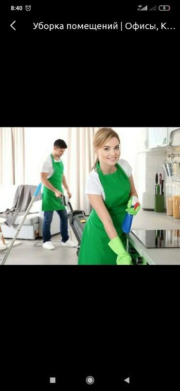 Уборки квартир, офис,дворы и подъезда бы по низкой цене кв метр 25с