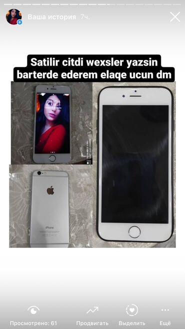 Samsung 8190 - Азербайджан: Б/У iPhone 6 64 ГБ Серый (Space Gray)